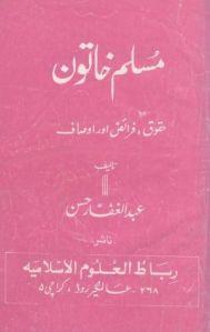 Muslim Khatoon - Haqooq Fraiz Aur Ausaf by Abdul Ghaffar Hassan