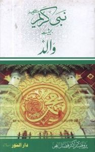 Nabi e Karim (S.A.W) Bahaisiyat e Walid by Professor Dr. Fazal Elahi