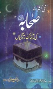 Nabi e Karim (s.a.w) Ke Sahaba (R.A) Ki Tabnak Zindgian by Abdul Rehman Raft Pasha