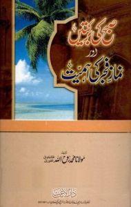 Subah Ki Barkatain Aur Namaz E Fajar Ki Ahmiyat By Maulana Roohullah Naqshbandi