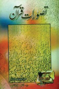 Tasawarat e Quran by Maulana Abul Kalam Azad