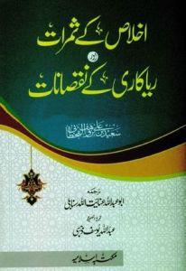 Akhlas Ke Samrat Aur Riakari Ke Nuqsanat by Abdullah Yousaf Zahbi