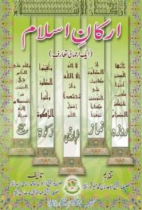 Arkan e Islam Aik Ajmali Jaiza By Maulana Abu Adnan Muhammad Munir Qamar