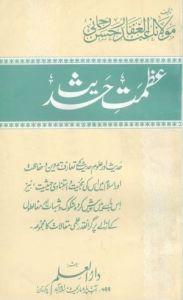 Azmat e Hadees by Maulana Abdul Ghaffar Hassan Rehmani