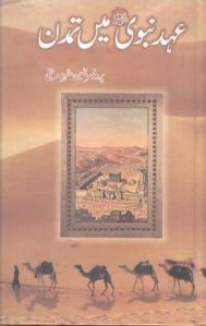 Ehd e Nabvi s.a.w Main Tamaddan by Professor Yasin Mazhar Siddiqui