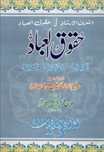 Haqooq Ul Ibaad by Maulana Ashraf Ali Thanvi