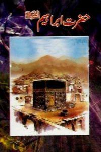 Hazrat Ibrahim (A.S) by Aslam