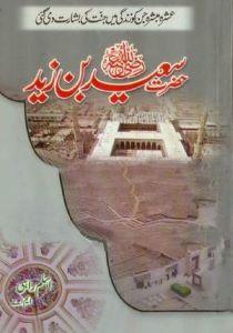 Hazrat Saeed Bin Zaid R.A by Aslam Rahi M.A