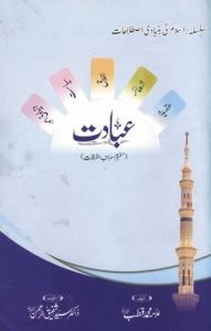 Ibbadat by Allama Muhammad Qutb