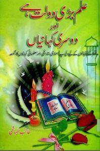 Ilm Barri Daulat Hai Aur Doosri Kahaniyan by Talib Al Hashmi