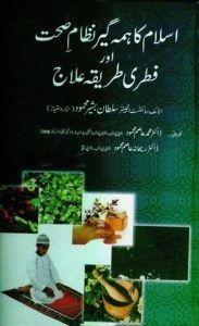 Islam Ka Hamageer Nizam e Sehat Aur Fitri Tarika e Ilaj by Sultan Bashir Mehmood