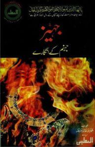 Jahaiz Jahanum Ke Angaray by Mehmood Khalid Muslim
