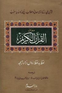 Maani Al-Quran Al-Kareem by Hafiz Salah ud Din Yousaf