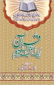 Quran Aik Mojza e Azeem by Abu Muhammad Makhdoom Zada