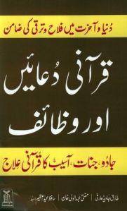 Qurani Duain Aur Wazaif
