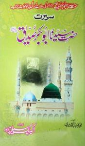 Seerat Hazrat Abu Bakr Siddique R.A by Muhammad Haseeb AlQadri