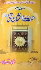 Seerat Hazrat Usman Ghani R.A by Muhammad Haseeb AlQadri