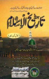 Tareekh ul Islam By Maulana Muhammad Mian