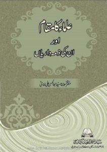 Ulma Ka Maqam Aur Unki Zimadariyan By Maulana Abul Hasan Ali Nadvi