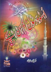Uswa e Rasool S.A.W Aur Kamsin Bachay