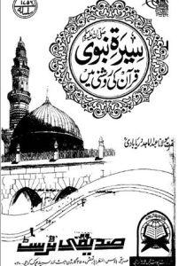 Seerat E Nabwi (S.A.W) Quran Ki Roshni Me By Maulana Abdul Majid Daryabaadi