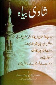 Shadi Biyah by Hafiz Salah ud Din Yousaf