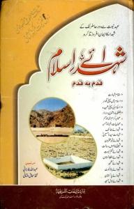 Shuhada e Islam Qadam Ba Qadam By Muhammad Ishaq Multani & Abdullah Farani