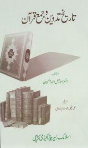 Tareekh Tadween o Jamah Quran by Dr. Ismail Ahmed At-Tehan