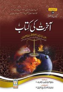 Akhirat Ki Kitab by Hafiz Imran Ayub Lahori