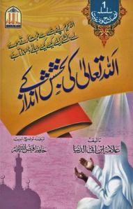 Allah Tahala Ki Bakhshish Kay Andaz By Allama Ibn E Abi Dunya