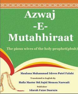 Azwaj e Mutahhirat r.a by Maulana Muhammad Idrees Patel Falahi