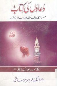 Duaon Ki Kitab - Mustanad Azkaar o Wazaif Aur Duaon Ka Majmooah Hafiz Imran Ayub Lahori