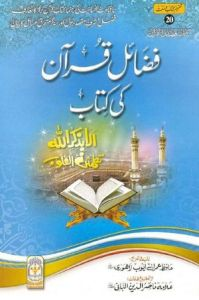 Fazail e Quran Ki Kitab by Hafiz Imran Ayub