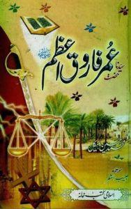 Hazrat Umar Farooq e Azam by Muhammad Hussain Haikal