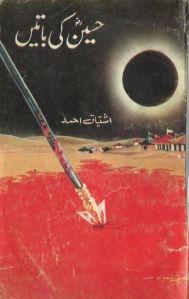 Hussain R.A Ki Batain by Ishtiaq Ahmed