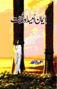 Iman Umeed Aur Mohabbat By Umera Ahmed