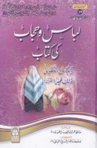 Libas o Hijab Ki Kitab by Hafiz Imran Ayub Lahori