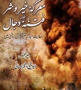 Maarka e Khair o Shar Aur Fitna e Dajjal by Abu Yahya al-Khurasani