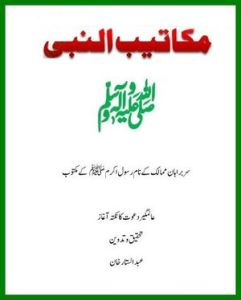 Makateeb ul Nabi (S.A.W) by Abdul Sattar Khan