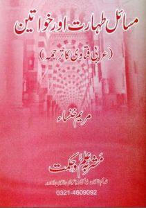 Masail e Taharat Aur Khawateen by Maryam Khansa
