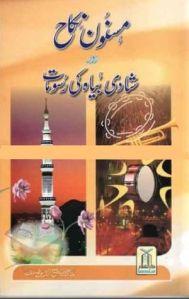 Masnoon Nikah Aur Shadi Biyah Ki Rasoomat by Hafiz Salah ud Din Yousuf