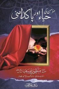Momin Ki Haya aur Pakdamani by Maulana Manzoor Yousuf