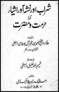 Sharab Aur Nasha Awar Ashya Ki Hurmat o Muzirrat