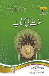 Sunnat Ki Kitab by Hafiz Imran Ayub Lahori