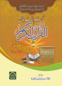 Tafheem ul Furqan - Lafzi or Bamuhawara Urdu Tarjma Quran Translator Hafiz Imran Ayub Lahori