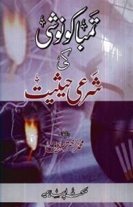 Tambakoo Noshi Ki Sharhi Haisiyat by Muhammad Akhtar Siddiq