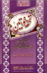 Tohfa E Khawateen By Maulana Ashiq Ilahi Madni
