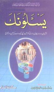 Yasalunaka by Professor Najeeb ur Rehman Kailani