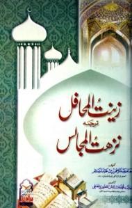 Zeenat-ul-Mahfil Tarjama Nazhat-ul-Majalis by Abdul Rehman Bin Abdul Salam