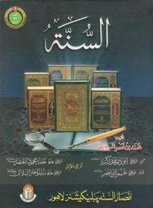 Al Sunah by Muhammad bin Nasar Al Maroozi